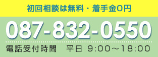 初回相談は無料・着手金0円 087-832-0550 電話受付時間 平日 9:00~18:00